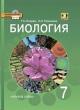 Биология 7 кл. Учебник